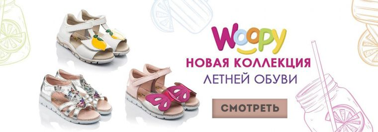 c05b45187 ... Новинки Choupette Купить детскую ортопедическую обувь для детей Woopy  Orthopedic Купить одежду ...